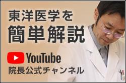 誠真堂鍼灸院公式YouTubeチャンネル